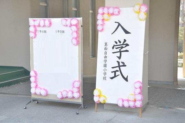 minoojiyu_nyuugakushiki201904