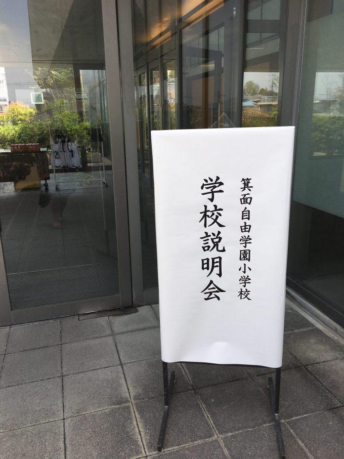 minoh-elementary-school
