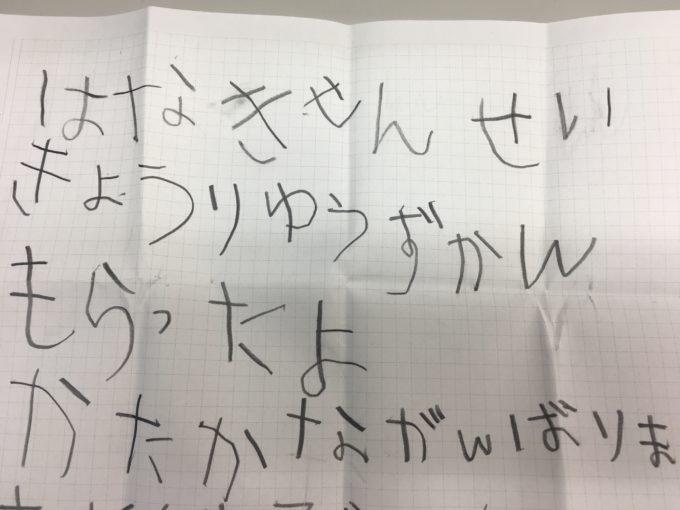childeyes letter