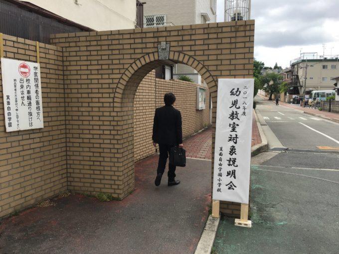 Mino-Jiyu‗Gakuen‗elementary_school1