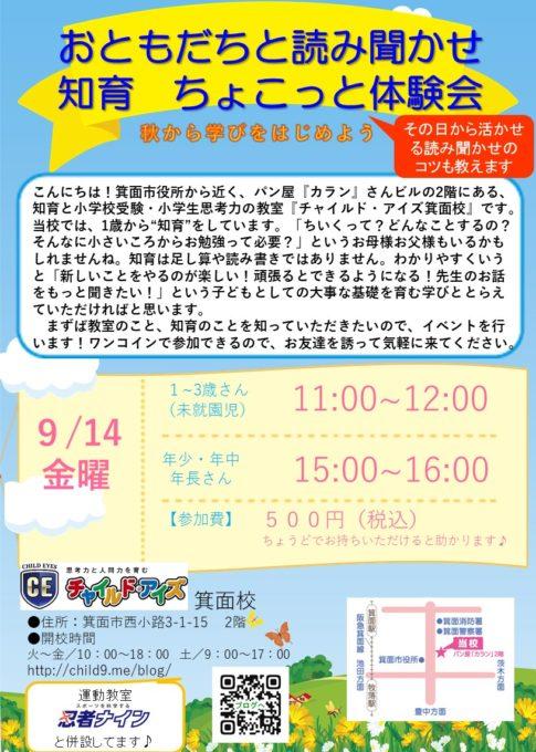 201809_chiiku_event