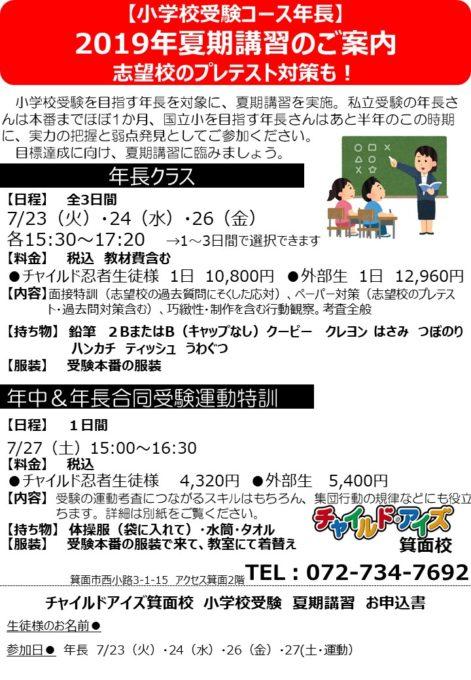child_juken_nencho2019
