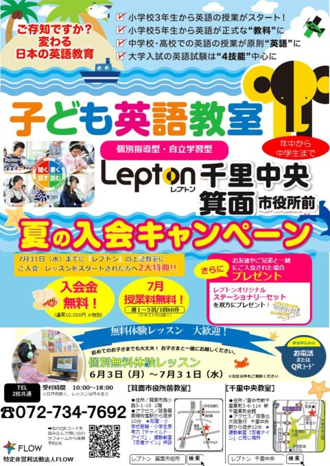 lepton_2019july_campaign
