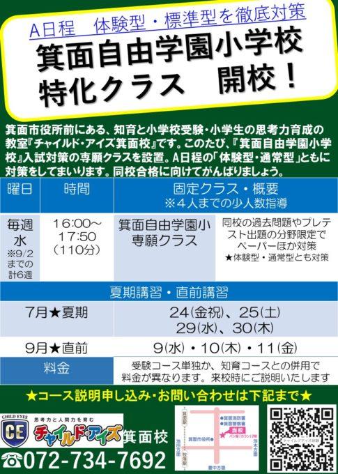 2020minoojiyuu_course